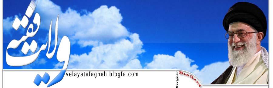 http://blogame.persiangig.com/image/GHALEB/Velaayate%20Faghih/BACK%20VELAAYAT.jpg